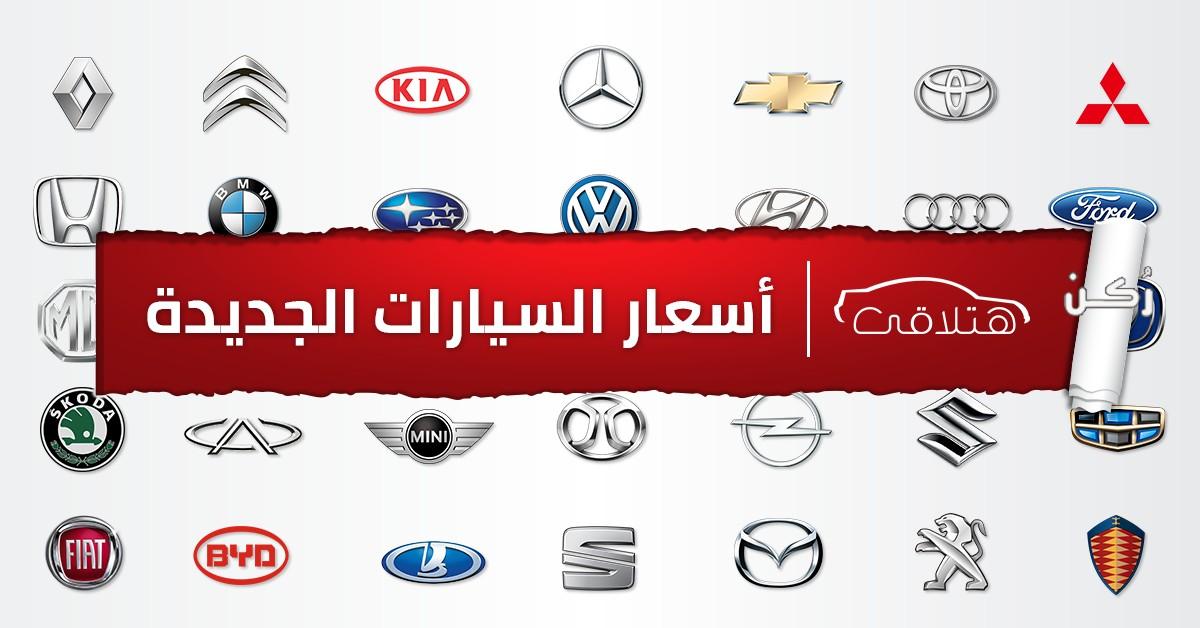 تطبيق هتلاقي – سيارات جديدة و سيارات مستعملة للبيع