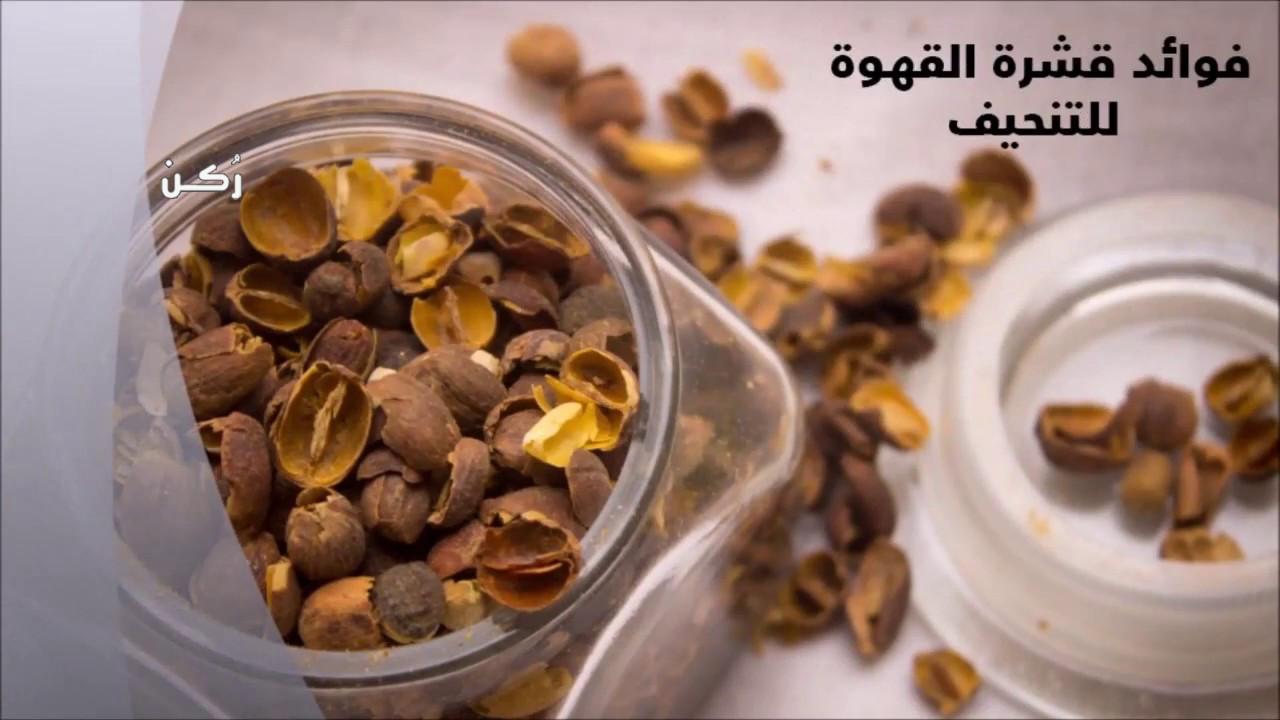 فوائد قهوة قشر البن اليمني في التنحيف وتخسيس الكرش