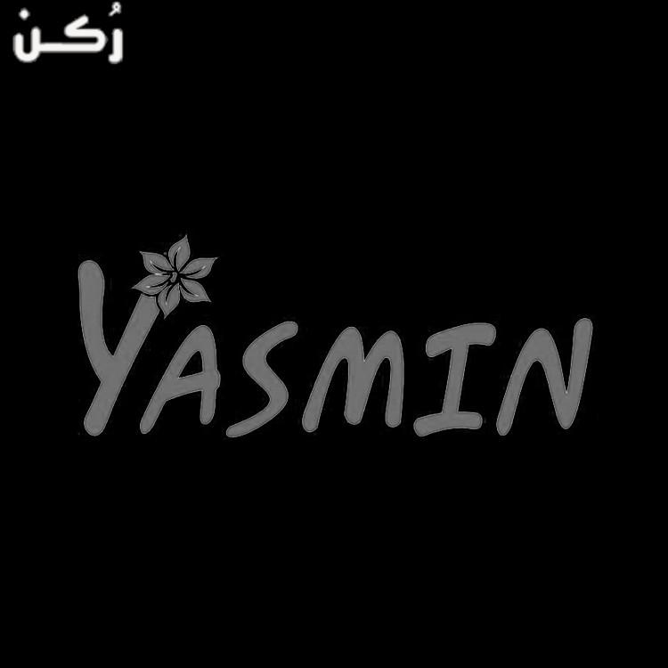 معنى اسم ياسمين Yasmin وصفات حاملة الاسم