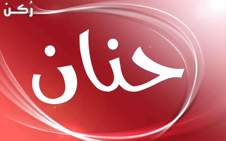 معنى اسم حنان Hanan واسرار شخصيتها وصفاتها