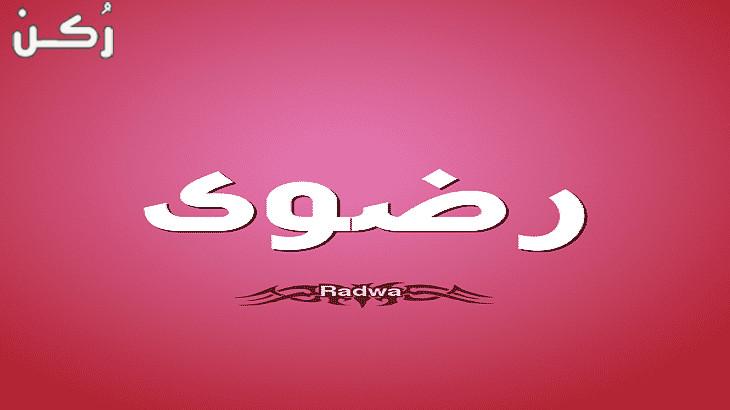معنى اسم رضوى في اللغة العربية وصفات صاحبة الاسم