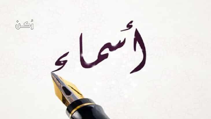 معنى اسم أسماء في اللغة العربية وصفات صاحبة الاسم