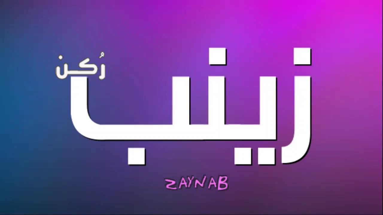 معنى اسم زينب Zainab وصفاتها واسرار شخصتها