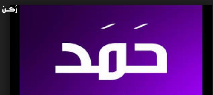 معنى اسم حمد Hamad وصفات صاحب الاسم