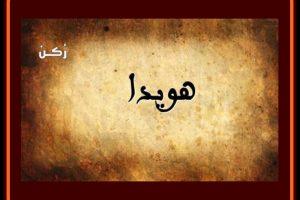 معنى اسم هويدا Howaida في اللغة وأسرار شخصيتها وصفاتها