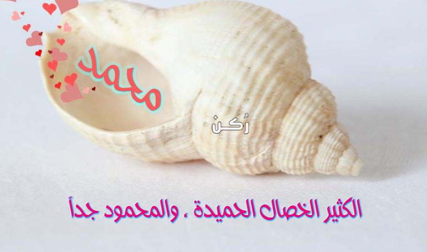 معنى اسم محمد في اللغة العربية وصفات صاحب الاسم