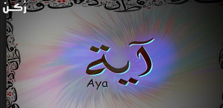 معنى اسم آيه في اللغة العربية وصفات صاحبة الاسم