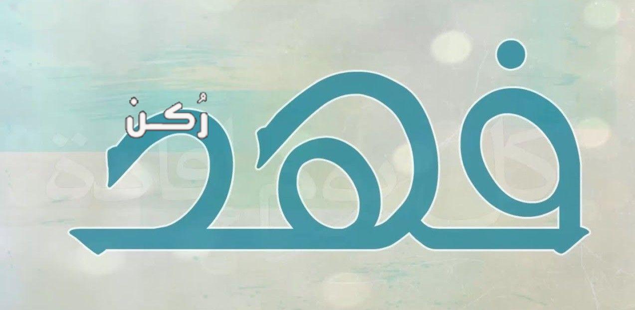 معنى اسم فهد في اللغة العربية وصفات صاحب الاسم