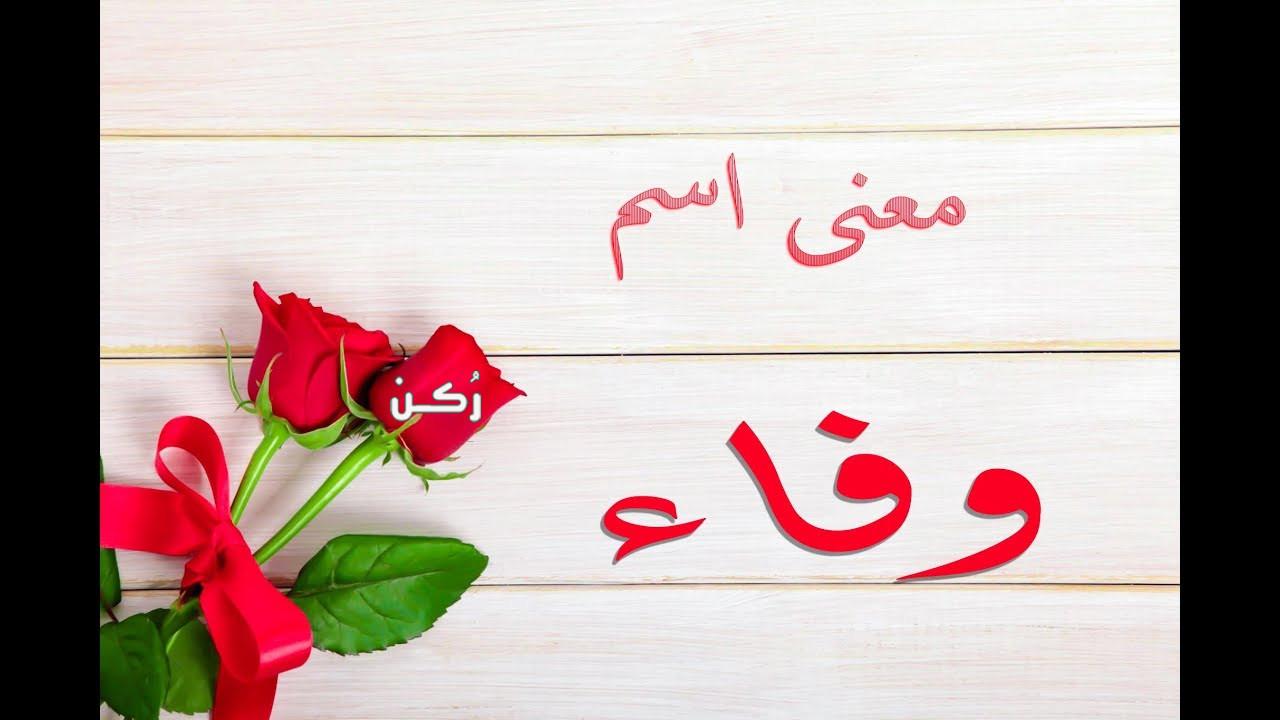 معنى اسم وفاء في اللغة العربية وصفات صاحبة الاسم