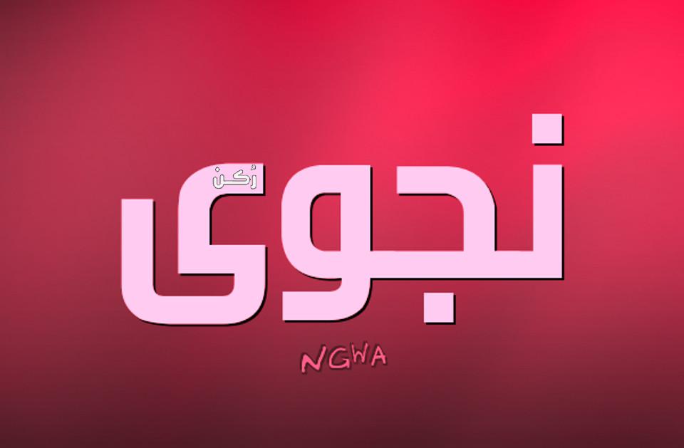 معنى اسم نجوى في اللغة العربية وصفات حاملة الاسم