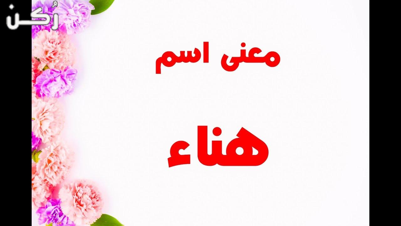معنى اسم هناء في اللغة العربية وصفات صاحبة الاسم