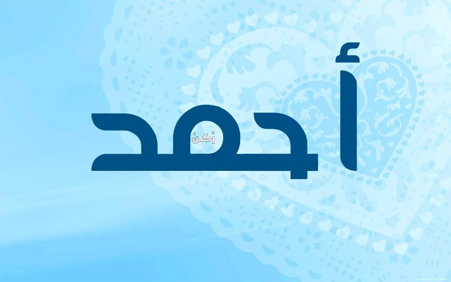 معنى اسم احمد Ahmed وصفات صاحب الاسم