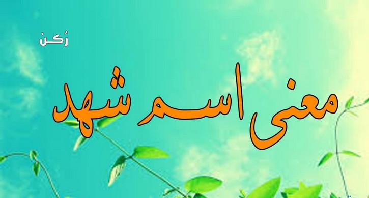 معنى اسم شهد في اللغة العربية وصفات صاحبة الاسم