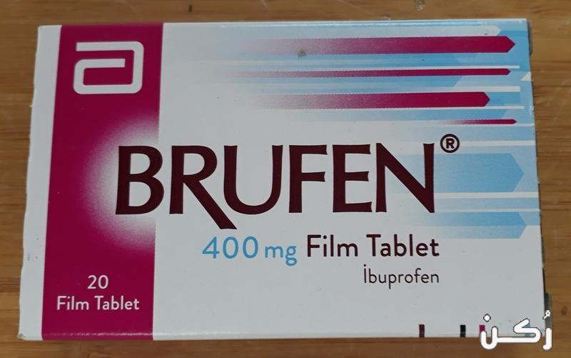 بروفين 400 Brufen اقراص مسكن للألم وخافض للحرارة