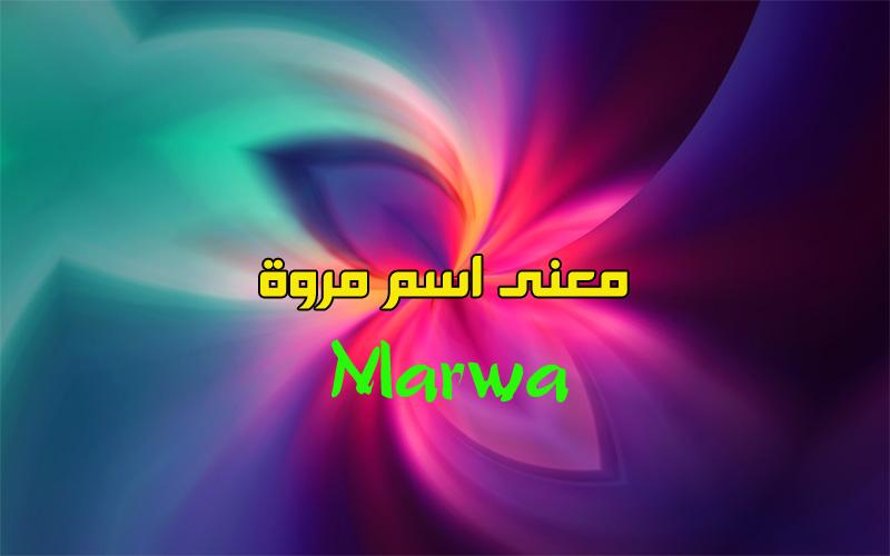 معنى اسم مروة او مروى في اللغة العربية وصفاتها Marwa
