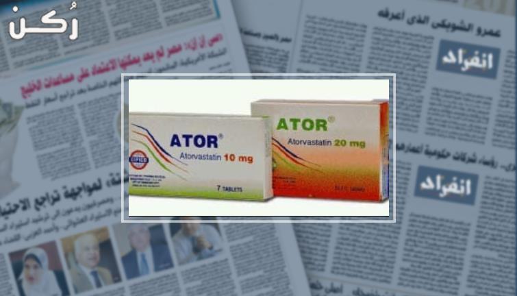 اتور ator علاج ارتفاع الكولسترول وتنظيم الدهون في الدم
