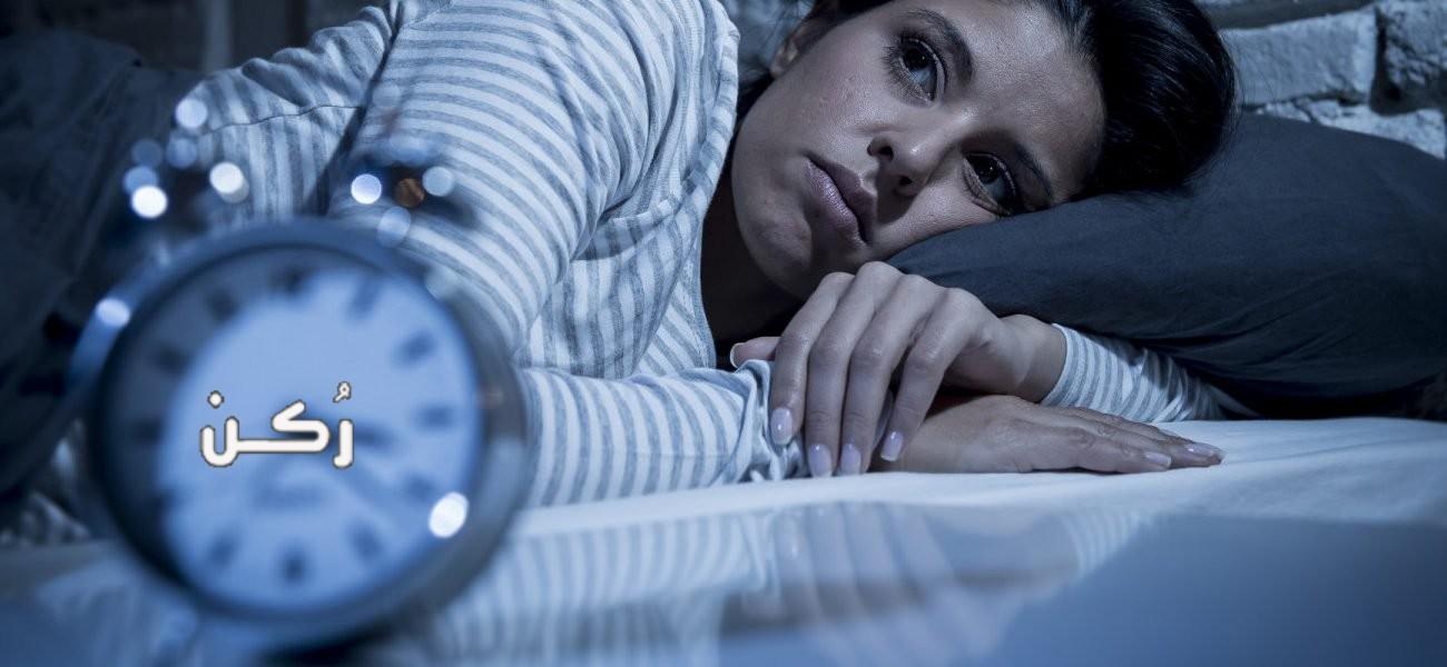 كيف اعالج الارق وقلة النوم وما هي أسبابه وأعراضه