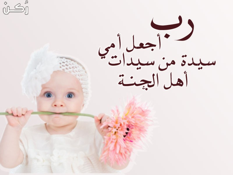 أجمل دعاء للأم مكتوب لجميع الأمهات الأحياء والأموات