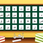 كيف اعلم الاطفال الحروف الابجدية من الالف إلى الياء