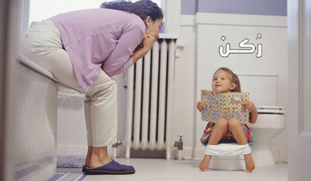 كيف اعلم طفلي دخول الحمام والاستغناء عن الحفاظات