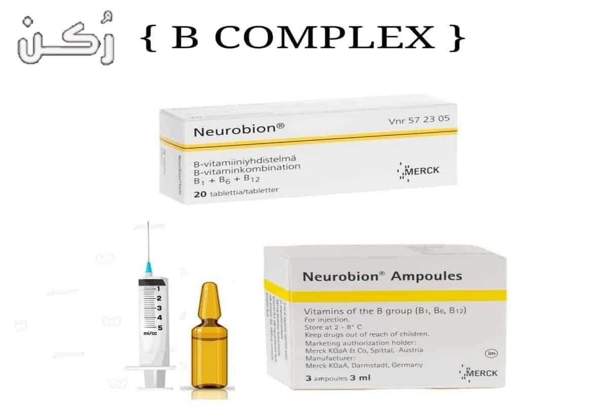 نيوروبيون أمبولات Neurobion حقن فيتامينات علاج التهاب الاعصاب