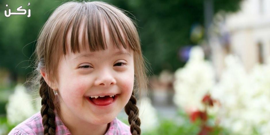 معلومات عن مرض متلازمة داون، وما هي أعراضه وأسبابه؟
