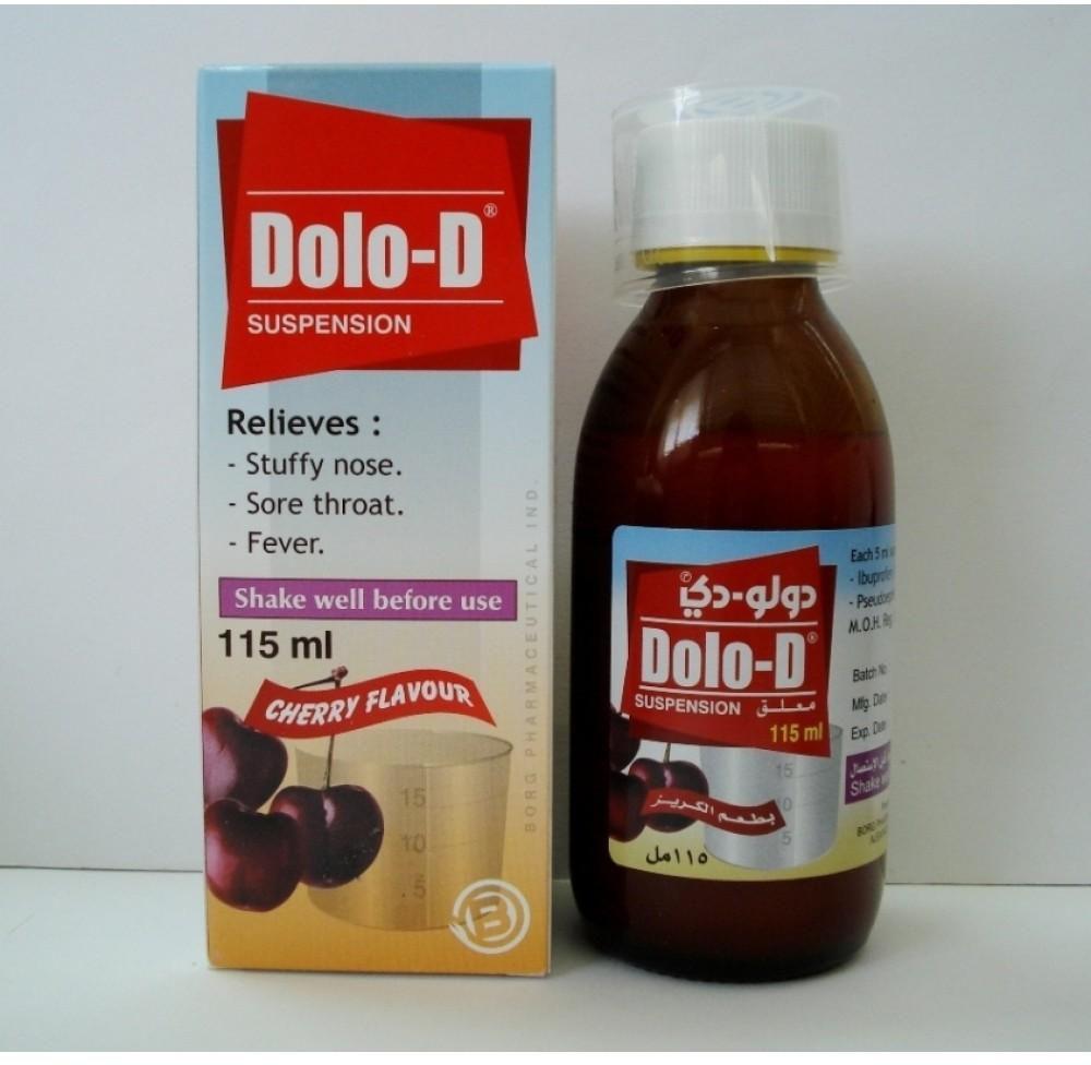 دولو دي Dolo D أقراص وشراب لعلاج نزلات البرد