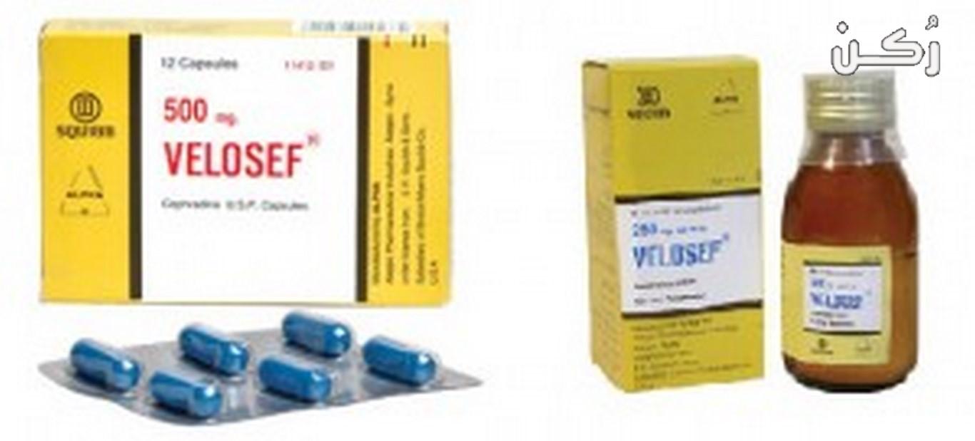فيلوسف Velosef أقراص وكبسولات وشراب مضاد حيوي واسع المجال
