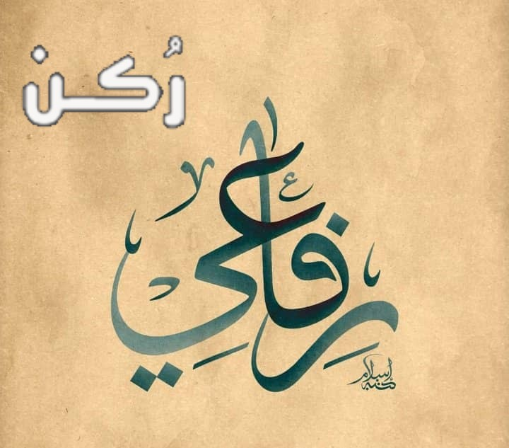 معنى اسم رفاعي في اللغة العربية والإسلام وصفات حامل الاسم