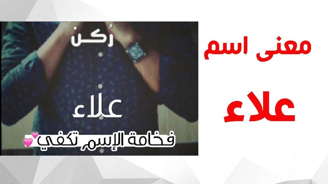 معنى اسم علاء وصفات صاحب الاسم