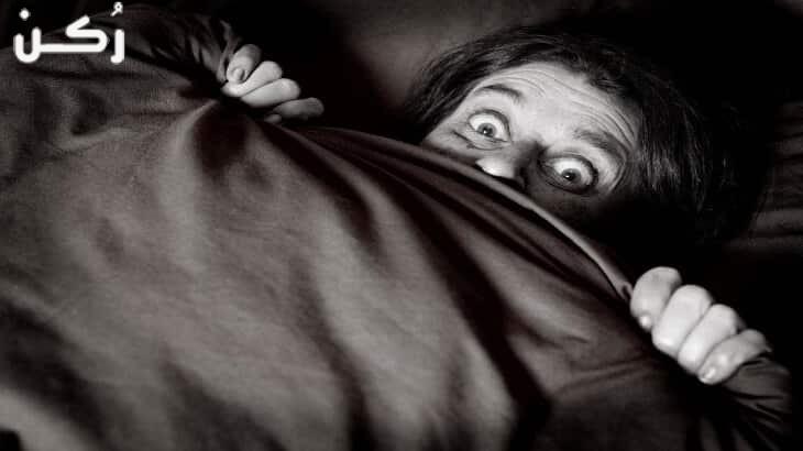 تفسير حلم رؤية الخوف في المنام للعزباء والمتزوجة والرجل