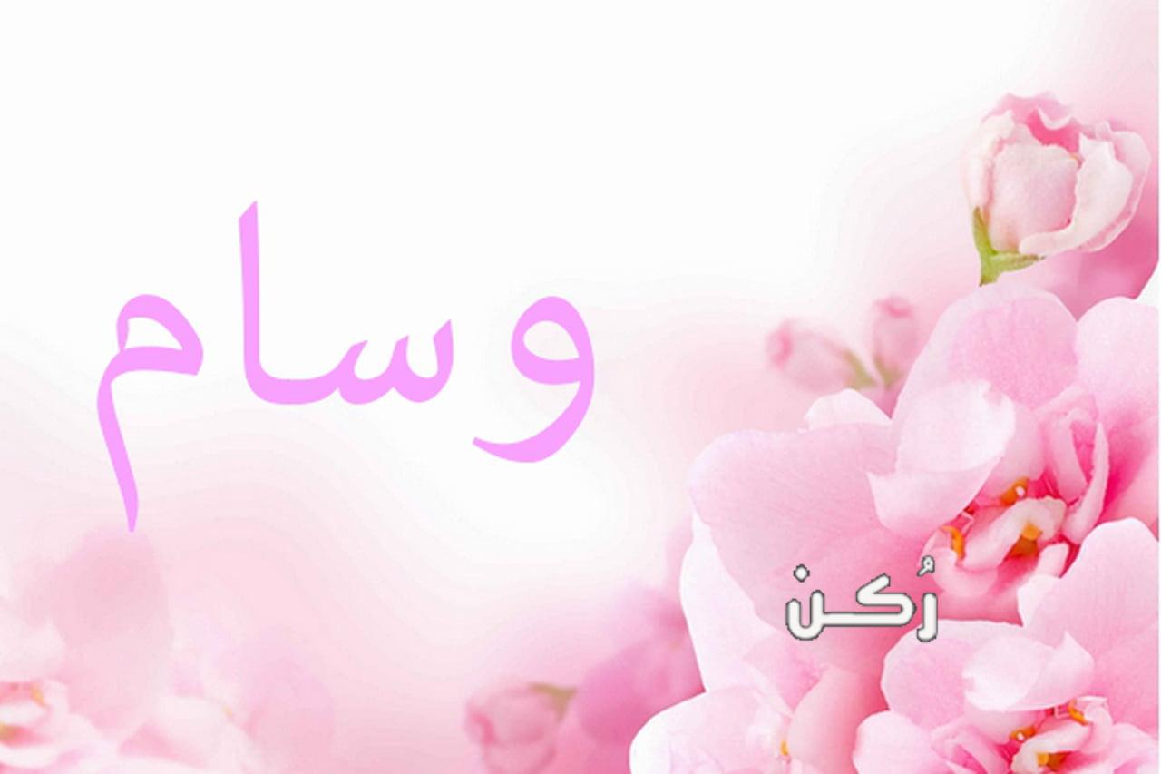 معنى اسم وسام وصفات حامل الاسم