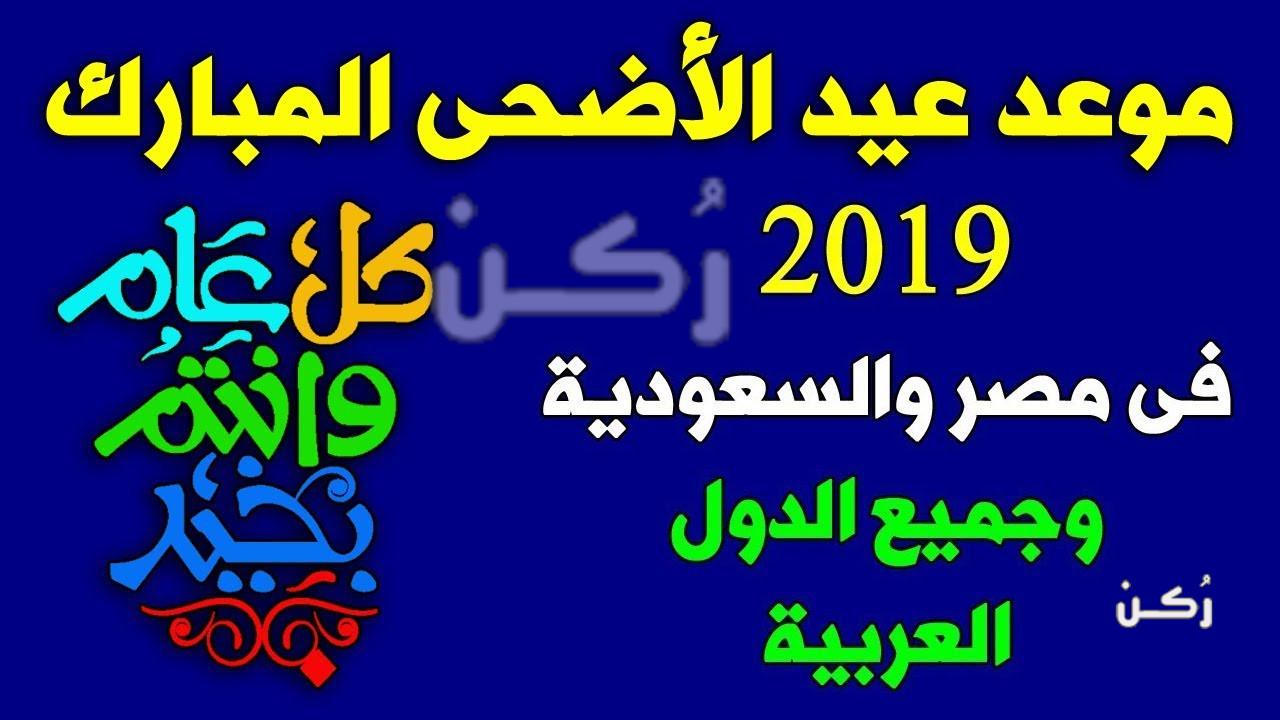 موعد عيد الأضحى 2019 بالدول العربية بالهلال الفلكي