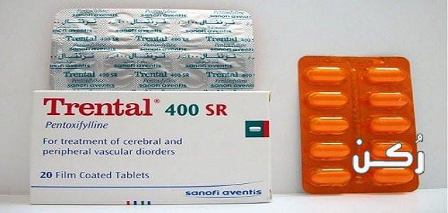 دواء ترنتال 400 Trental ممتد المفعول علاج اضطرابات الدورة الدموية
