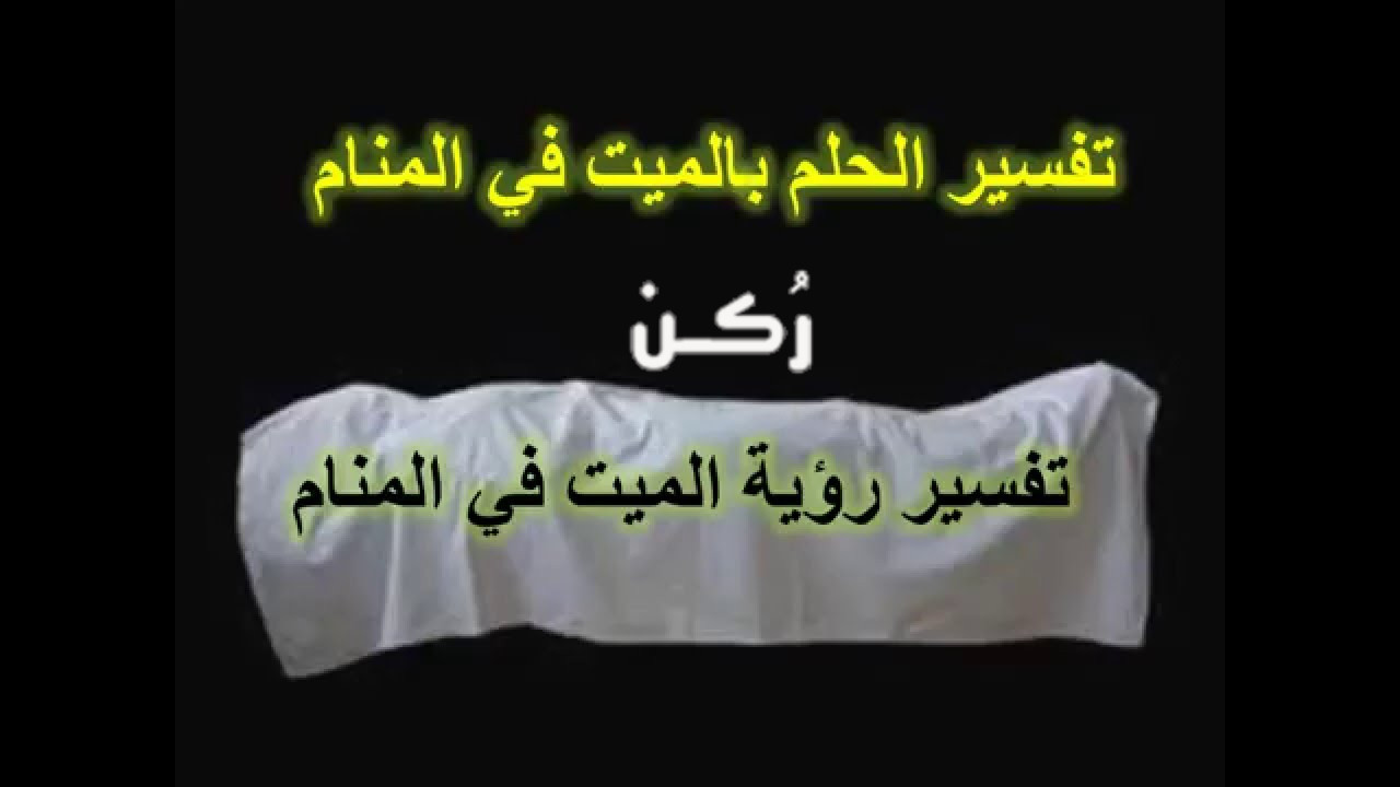 تفسير حلم رؤية خروج الميت من قبره بالتفصيل