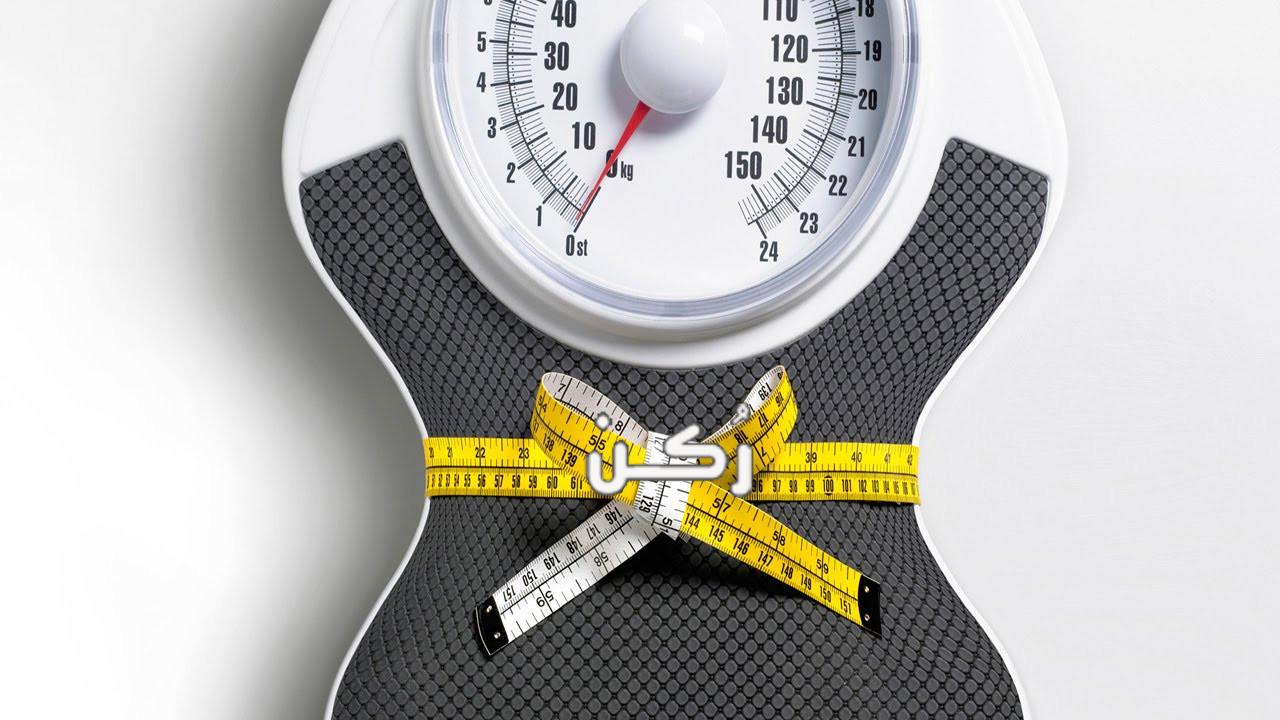 طرق تثبيت الوزن بعد الرجيم للدكتور بهاء ناجي