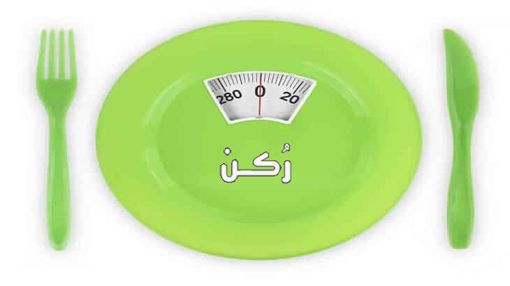 رجيم الدكتور ماجد زيتون لإنقاص الوزن والبطن والارداف