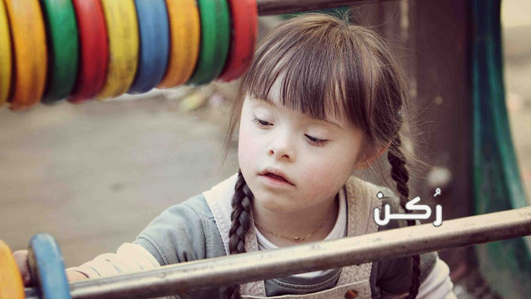 كيفية التعامل مع ذوي الاحتياجات الخاصة؟