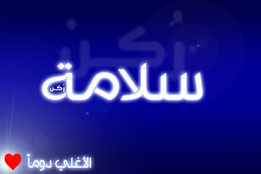 معنى اسم سلامة في اللغة العربية وعلم النفس والاسلام وصفات حامل الاسم