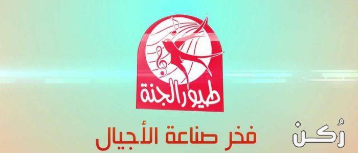 تردد قناة طيور الجنة Toyor Al Janah 2019 الجديد- قنوات اطفال