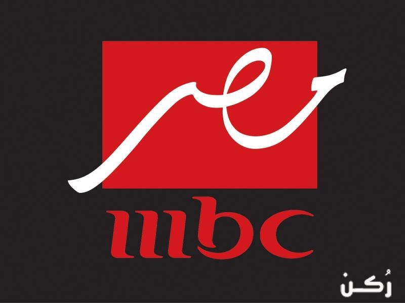 تردد قنوات ام بي سي MBC 2020 الجديد على نايل سات