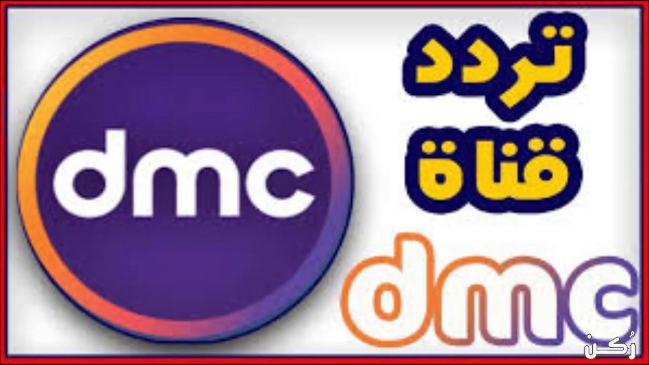 تردد قناة دي ام سي dmc tv على نايل سات الجديد 2019
