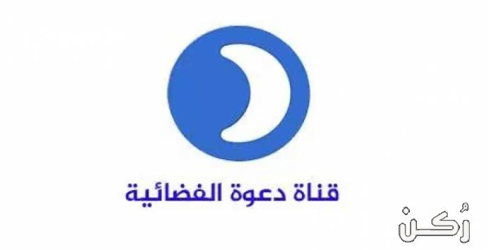 تردد قناة دعوة الفضائية الجديدة على النايل سات  2020 الناقلة مسلسل قيامة عثمان