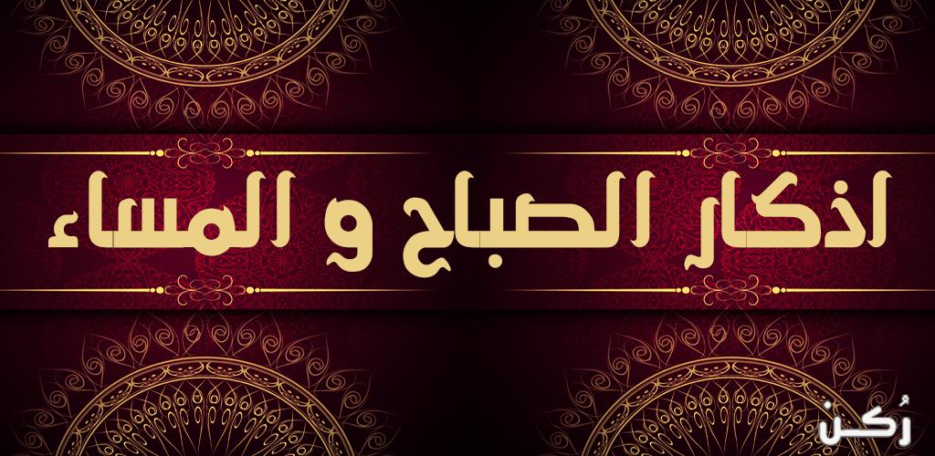 أذكار الصباح والمساء كاملة مكتوبة ومختصرة حصن المسلم