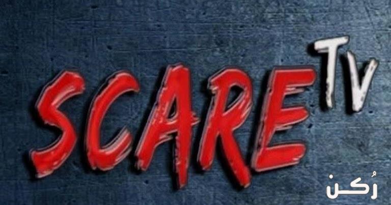 تردد قناة أفلام الرعب Scare Tv على القمر نايلسات وعربسات