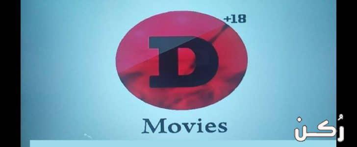 تردد قناة دي موفيز D Movies الجديد على نايل سات