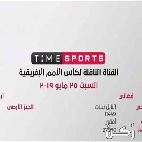 تردد قناة تايم سبورت الأرضي Time Sport الرقمي 2020