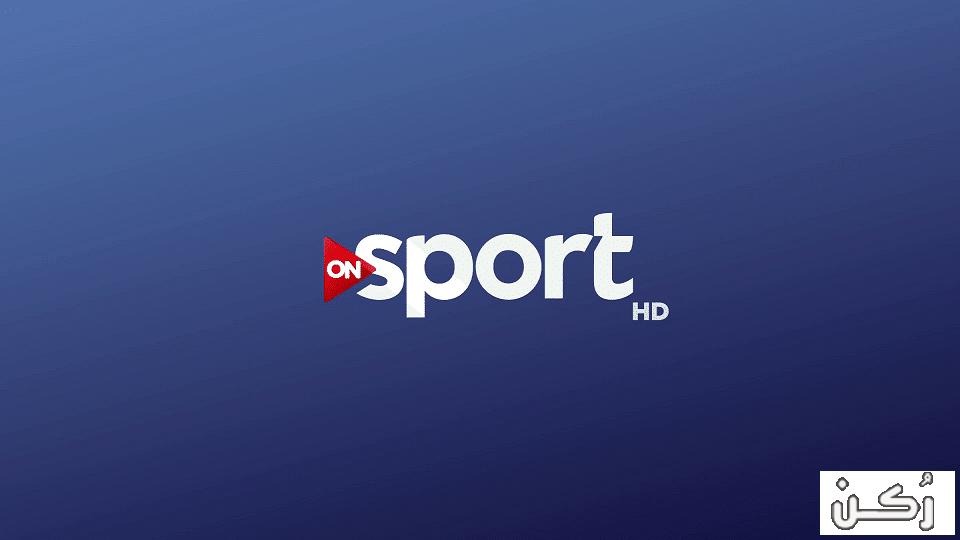 تردد قناة اون سبورت On Sport الرياضية الجديد 2019