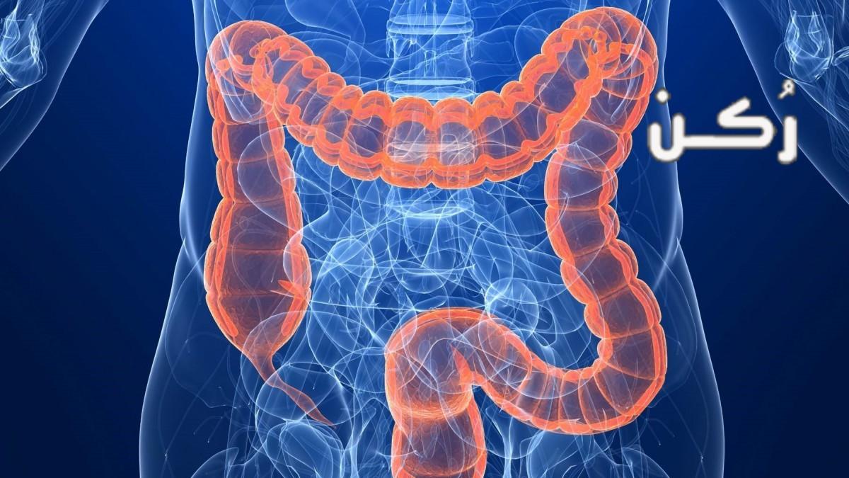 أعراض القولون وعلاج التهاب القولون بالأعشاب الطبيعية