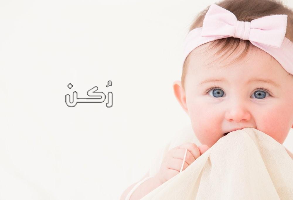 اسماء بنات بحرف النون للمواليد الجديدة 2020